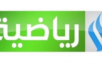 أحدث تردد لقناة العراقية الرياضية علي النايل سات وأبرز البرامج