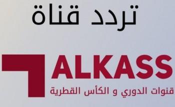 تردد قناة الكاس القطرية المفتوحة الجديدة 2021 الناقلة لمباراة مصر وإسبانيا