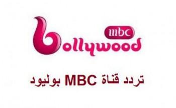 اضبط التردد الجديد لقناة ام بي سي بوليوود الجديد 2021 MBC BollyWood على النايل سات