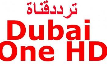 أحدث تردد قناة دبي وان للأفلام الأجنبية على النايل سات يونيو 2021