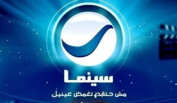 التحديث الجديد لتردد قناة روتانا سينما الجديد علي جميع الأقمار الصناعية