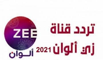 أحدث تردد لقناة زي الوان الجديد يونيو 2021 zee alwan علي النايل سات وعربسات