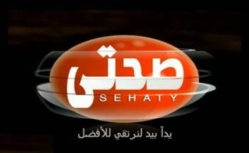 التردد الجديد لقناة صحتي يونيو 2021 علي النايل سات