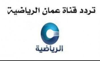 اضبط تردد قناة عمان الرياضية الجديد علي النايل سات وعرب سات