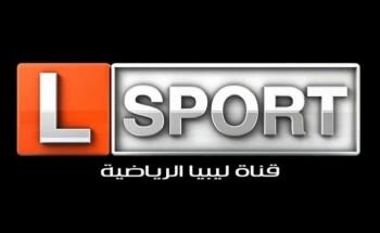 اضبط تردد قناة ليبيا الرياضية الجديد علي النايل سات