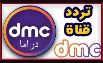 التردد الحديث لقناة Dmc دراما الجديد على النايل سات 2021