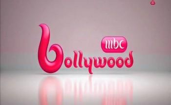 تحديث تردد قناة ام بي سي بوليود الجديد 2021 mbc bollywood على النايل والعرب سات