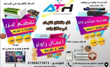 مؤسسة ATH.. عصر جديد للطباعة في أكتوبر