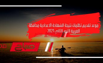 موعد تقديم تظلمات نتيجة الشهادة الاعدادية محافظة الغربية الترم الثاني 2021
