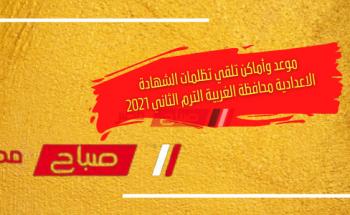 موعد وأماكن تلقي تظلمات الشهادة الاعدادية محافظة الغربية الترم الثاني 2021