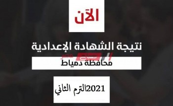 """نتيجة الشهادة الإعدادية الترم الثاني 2021 """"الصف الثالث الإعدادي"""" دمياط pdf"""