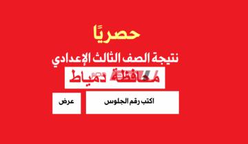 تحميل ملف نتيجة 3 إعدادي pdf محافظة دمياط 2021