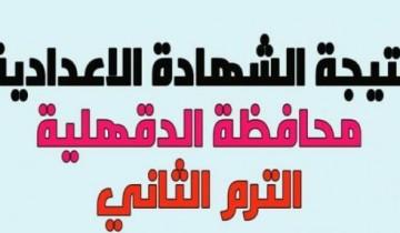 استعلام نتيجة الشهادة الاعدادية برقم الجلوس محافظة الدقهلية الترم الثاني 2021