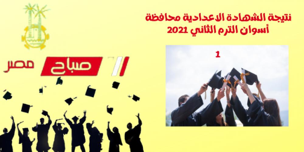 نتيجة الشهادة الاعدادية 2021 برقم الجلوس محافظة أسوان الترم الثاني