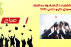 نتيجة الشهادة الاعدادية محافظة أسوان الترم الثاني 2021