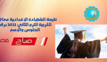 نتيجة الشهادة الاعدادية محافظة الغربية الترم الثاني 2021 برقم الجلوس والاسم