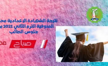نتيجة الشهادة الاعدادية محافظة المنوفية الترم الثاني 2021 برقم جلوس الطالب