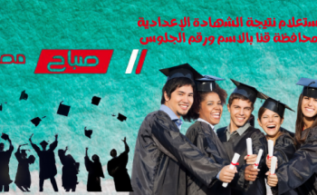 رابط استعلام نتيجة الشهادة الإعدادية 2021 محافظة قنا بالاسم ورقم الجلوس