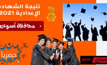 موعد اعلان نتيجة الشهادة الاعدادية محافظة أسوان الترم الثاني 2021