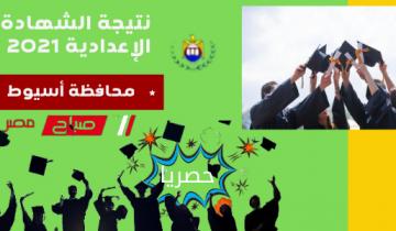 رابط نتيجة الشهادة الاعدادية محافظة أسيوط برقم الجلوس الترم الثاني 2021