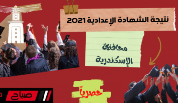 الآن برقم الجلوس نتيجة الصف الثالث الاعدادي محافظة الإسكندرية الترم الثاني 2021