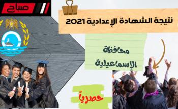 موعد ظهور نتيجة الشهادة الاعدادية 2021 الترم الثاني محافظة الاسماعيلية