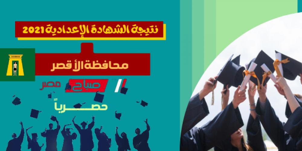 موعد اعتماد نتيجة تالتة اعدادي محافظة الأقصر الترم الثاني 2021