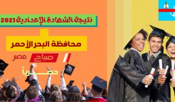 موعد طرح نتيجة الصف الثالث الاعدادي محافظة البحر الأحمر الترم الثاني 2021