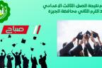 استعلام نتيجة الصف الثالث الاعدادي 2021 الترم الثاني محافظة الجيزة
