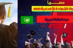 رابط نتيجة الشهادة الاعدادية محافظة الجيزة 2021 الترم الثاني
