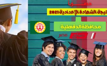 موعد اعلان نتيجة الصف الثالث الاعدادي الترم الثاني 2021 محافظة الدقهلية