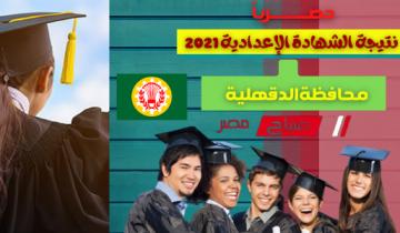 بالاسم ورقم الجلوس نتيجة الشهادة الاعدادية محافظة الدقهلية الترم الثاني 2021