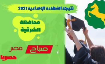 موعد ظهور نتيجة الشهادة الاعدادية الترم الثاني 2021 محافظة الشرقية