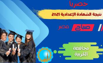 نتيجة تالتة اعدادي 2021 / رابط استعلام نتيجة الشهادة الاعدادية محافظة الغربية الترم الثاني