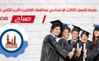 نتيجة الصف الثالث الاعدادي محافظة القاهرة الترم الثاني 2021