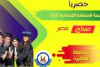 نتيجة الشهادة الاعدادية 2021 الترم الثاني محافظة القاهرة
