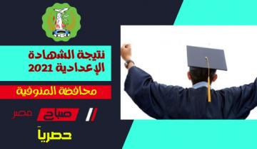 نتيجة الصف الثالث الاعدادي برقم الجلوس محافظة المنوفية الترم الثاني 2021