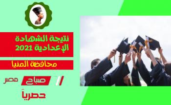 موعد ظهور نتيجة الشهادة الاعدادية محافظة المنيا الترم الثاني 2021