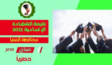 نتيجة الشهادة الاعدادية محافظة المنيا الترم الثاني 2021