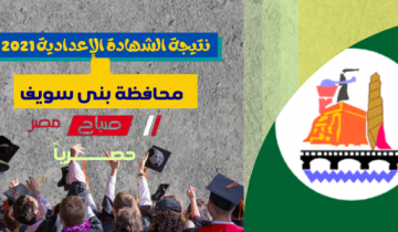 نتيجة الشهادة الاعدادية 2021 الترم الثاني محافظة بني سويف وزارة التربية والتعليم