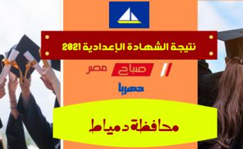 رابط شغال نتيجة الصف الثالث الإعدادي 2021 الفصل الدراسي الثاني في محافظة دمياط