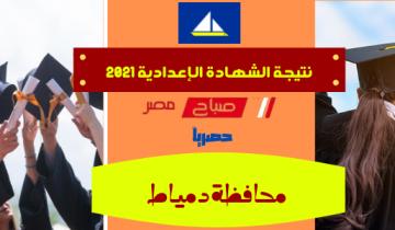 موعد ورابط نتيجة الشهادة الاعدادية الترم الثاني 2021 محافظة دمياط