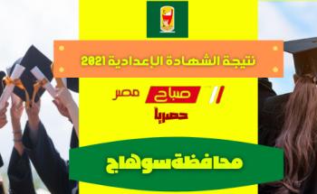 موعد اعلان نتيجة الصف الثالث الاعدادي محافظة سوهاج نهاية العام 2021