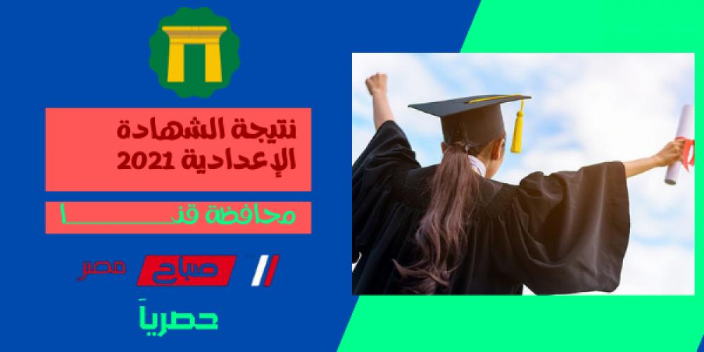 موعد ظهور نتيجة الشهادة الاعدادية محافظة قنا الترم الثاني 2021