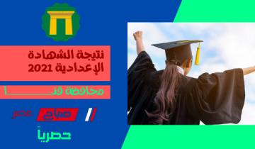 نتيجة الشهادة الاعدادية محافظة قنا الترم الثاني 2021 برقم الجلوس