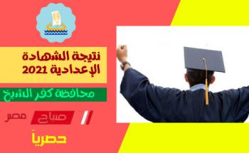 موعد اعلان نتيجة تالته اعدادي ٢٠٢١ الترم الثاني محافظة كفر الشيخ