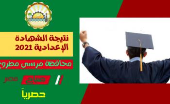 موعد اعتماد نتيجة الصف الثالث الاعدادي محافظة مطروح الترم الثاني 2021
