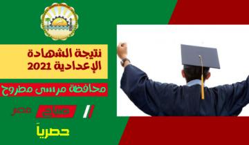 نتيجة الصف الثالث الاعدادي برقم الجلوس محافظة مطروح الترم الثاني 2021