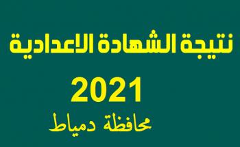 نتيجة الصف الثالث الإعدادي الترم الثاني 2021 محافظة دمياط pdf