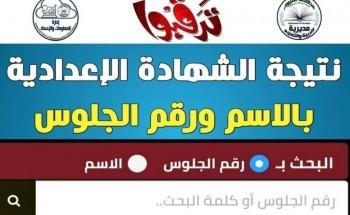 نتيجة الصف الثالث الاعدادي برقم الجلوس محافظة الفيوم الترم الثاني 2021